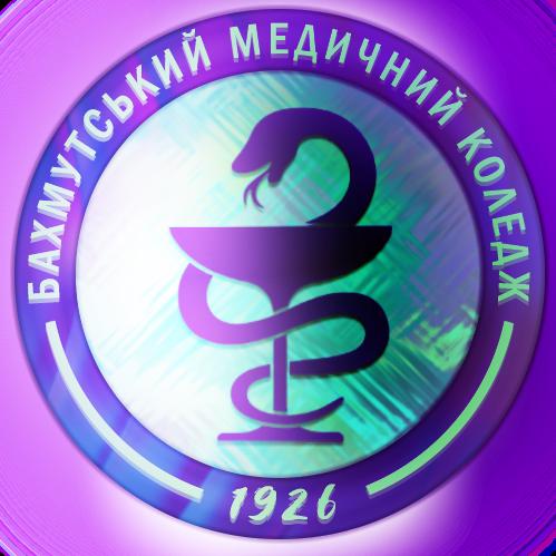 Бахмутський медичний фаховий коледж